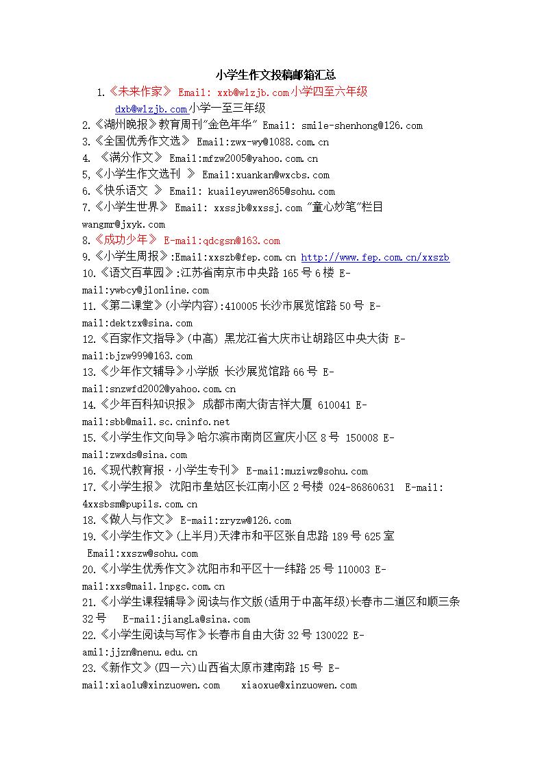 小学生作文v作文汇总.doc考试卷三语文小学年级期末图片