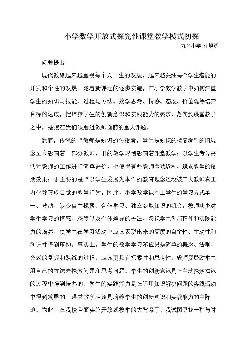 小学古山开放式探究性课堂教学小学初探.doc永康市数学模式图片