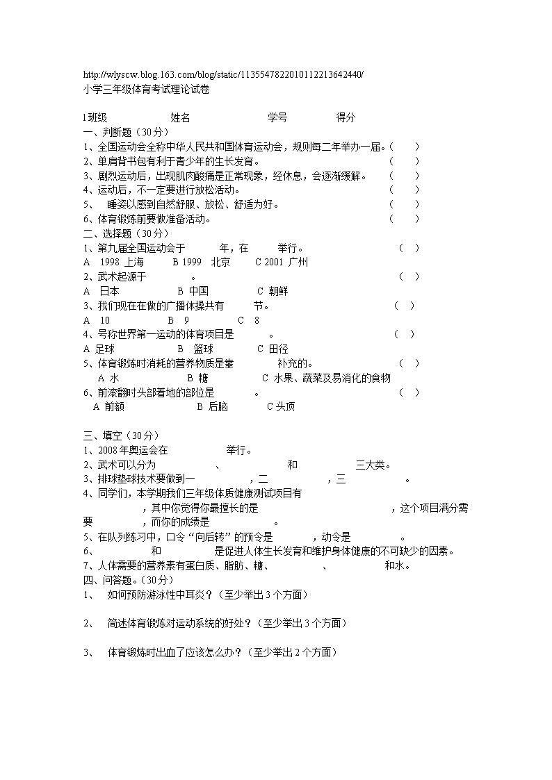 小学三年级小学v小学理论体育.doc试卷黄陂区武汉市图片