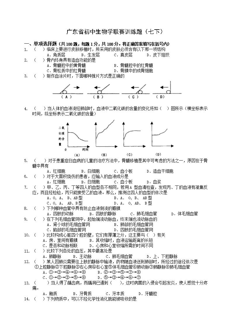 廣東省生物初中聯賽模擬試卷及答案(七下).doc初中歷史世界思維圖圖片