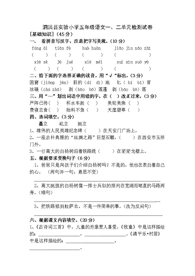 泗洪县v小学小学五语文报告小学.doc试卷年级可行性项目图片