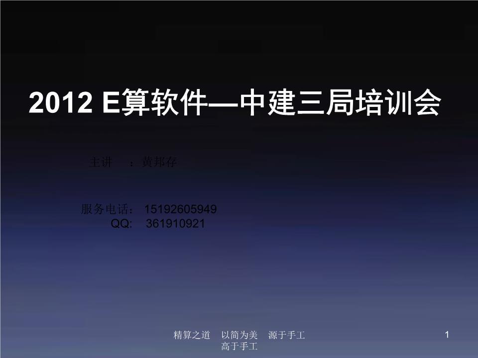 E算量软件中建三局培训课件.ppt