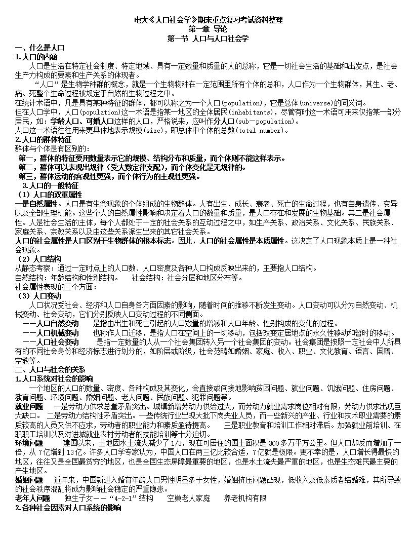 电大新版 人口社会学 期末重点复习考试资料整理 2016年度.doc