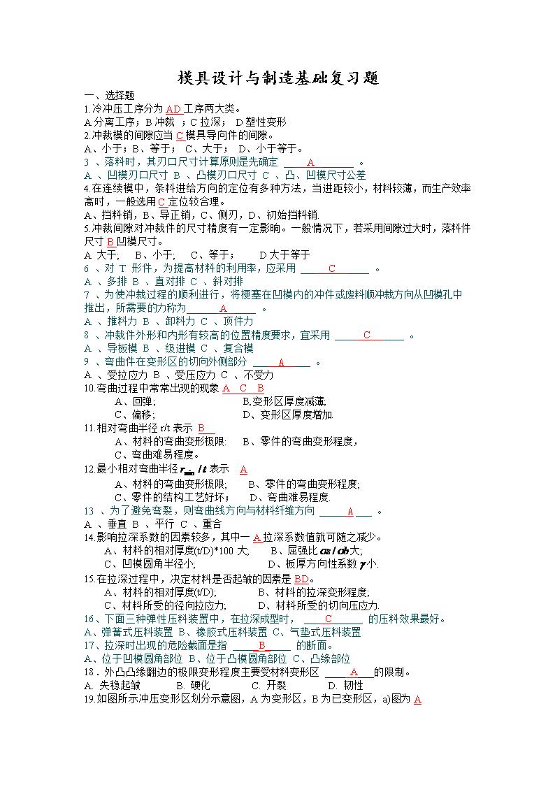 青岛理工大学模具设计与考试制造基础复习题.厨房图片火锅店图片