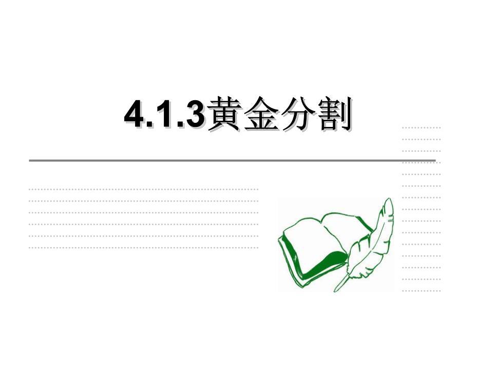 《九年级数学教学课件》4.1.3黄金分割点1.pp五年中国龙课后反思图片