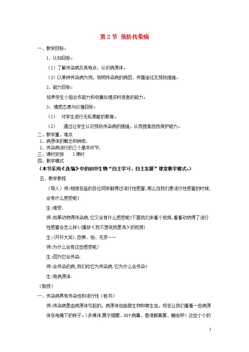 广东省惠东县平海中学七下册初中生物13.2预年级入学的申请书图片