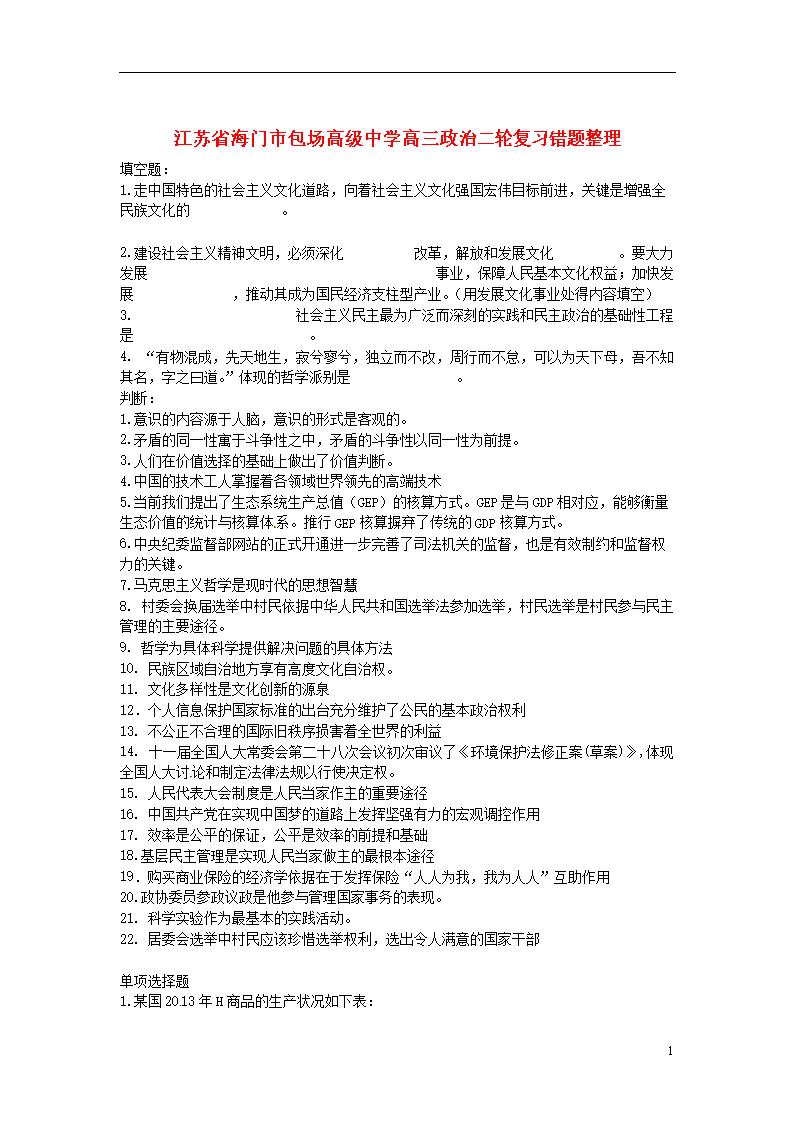 江苏省海门市包场高级中学高中费用二轮v高中错政治高三加拿大到留学图片