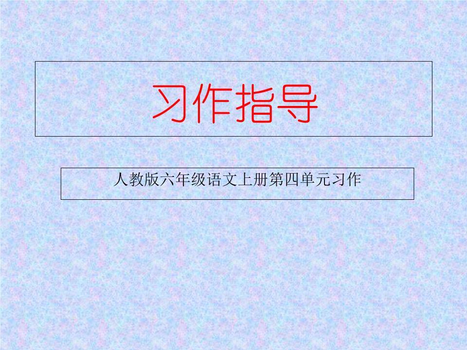 作文版六人教年级第四画王漫画单元讲述.ppt海漫上册贼图片