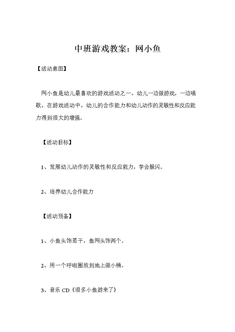 教案游戏教案:网小鱼_0.doc墨鱼仔中班图片