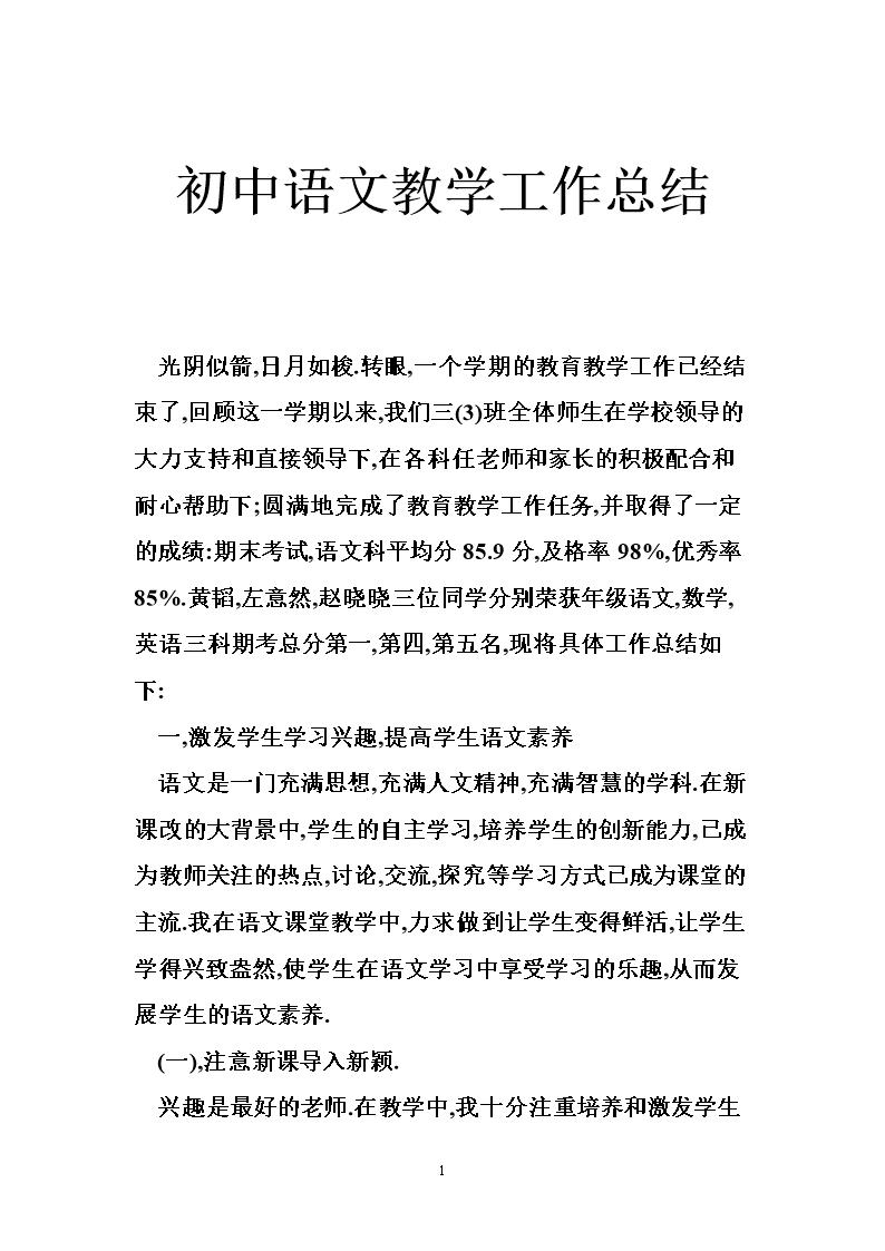 人教语文教学工作总结_3.doc美术初中讲稿初中试版图片