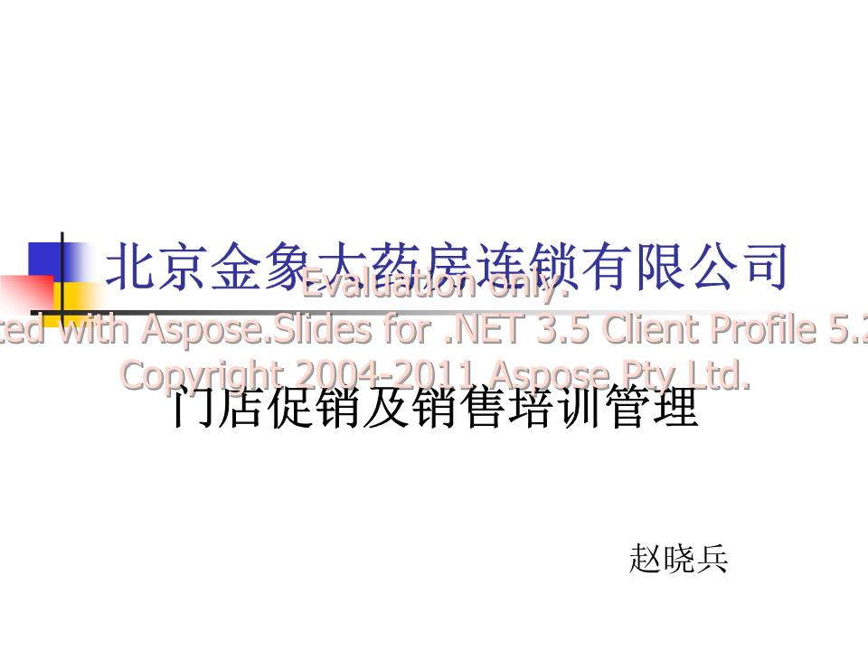 2015销售管理1.ppt