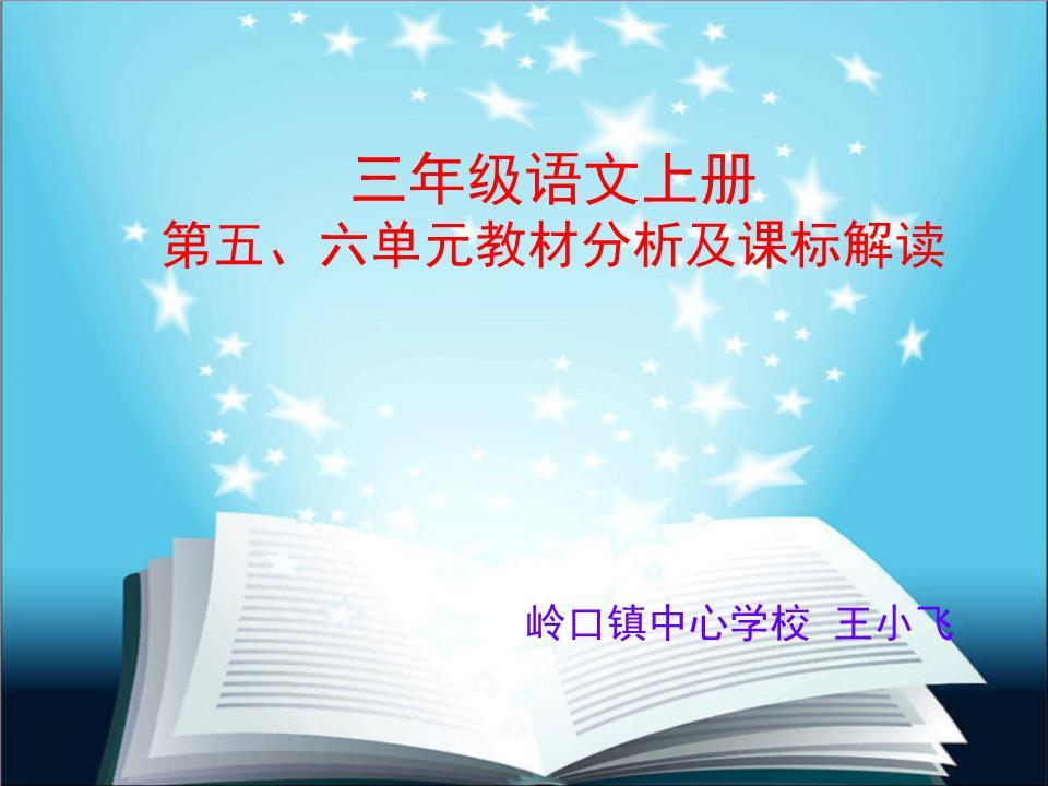 五 六单元教材分析及课标解读三年级语文上册第五 六单元教材分析及