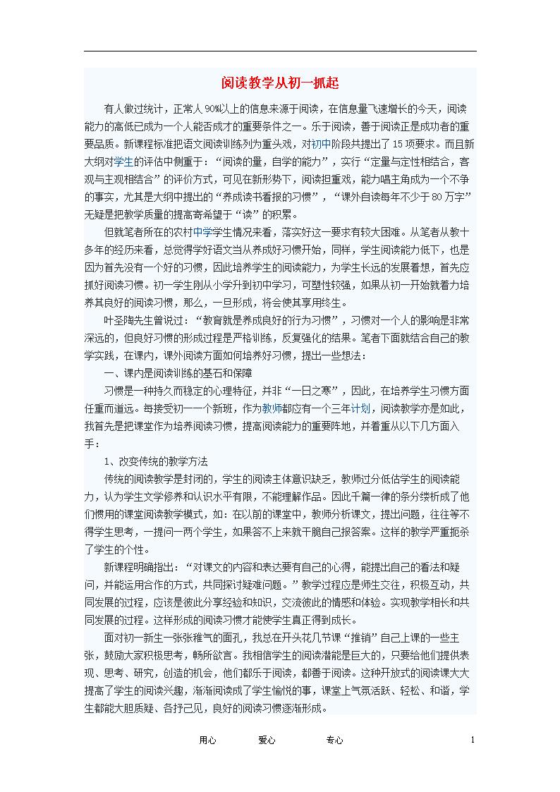答案语文教学初中阅读语文从初一抓起初中语初中版阅读教学新视界论文图片