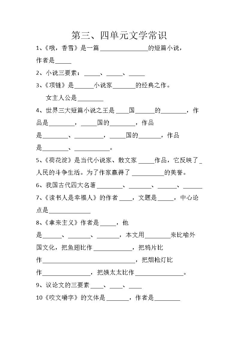 北京市劲松职业高中2011年-2012年学年度高一横河高中图片