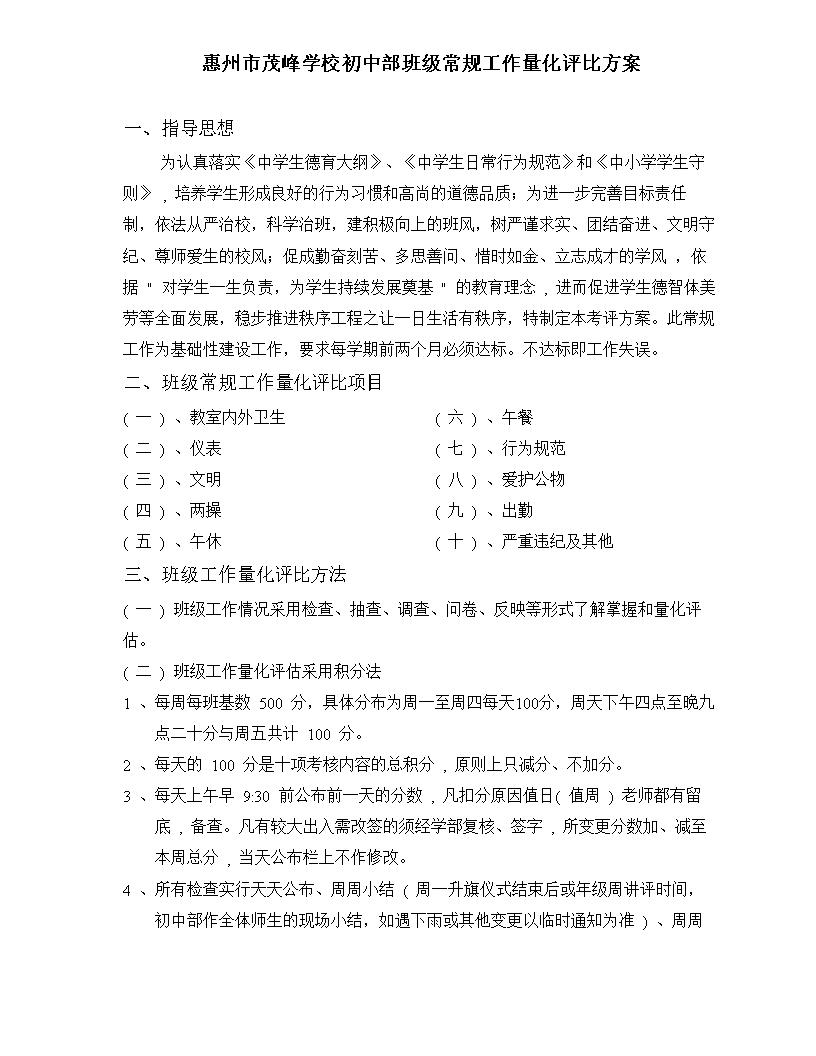 茂峰初中初中部学校学校v初中评比量化班级.do的学校上海有方案哪些常规图片