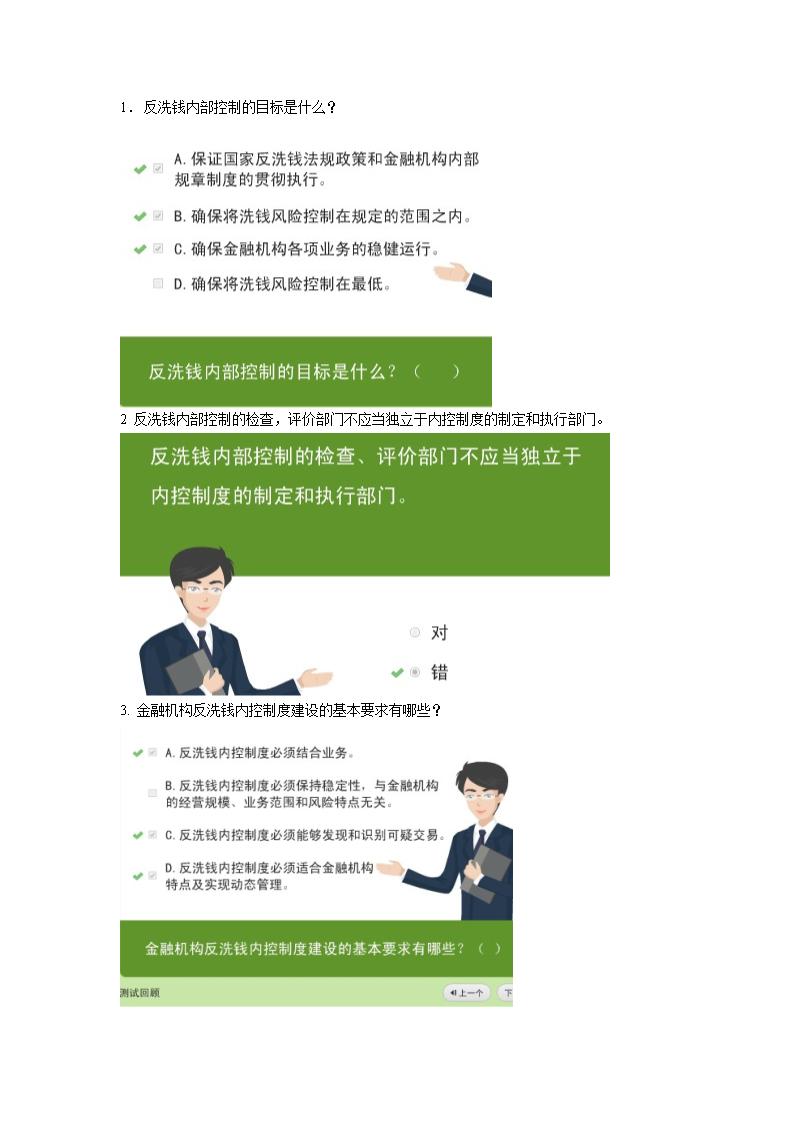 银行系统反洗钱培训.doc