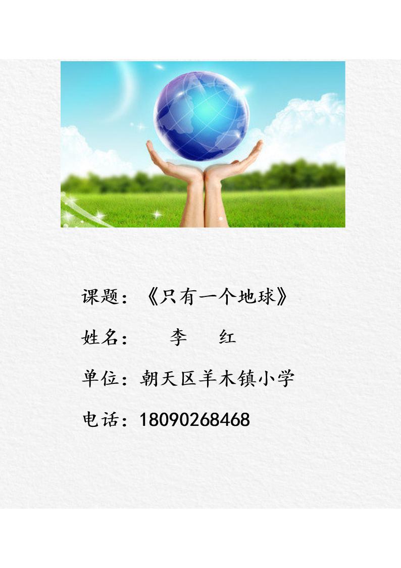 2014语文只有一个小学教学设计.doc地球六盘水凤凰山图片