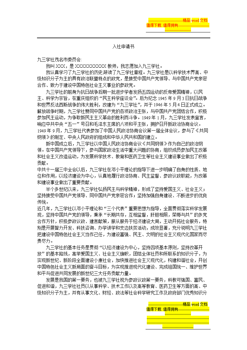 齐民学社_如何加入九三学社