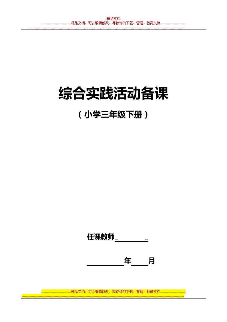 三上册下册活动综合实践备课(山个东科学技术五年级年级外研版英语备课图片