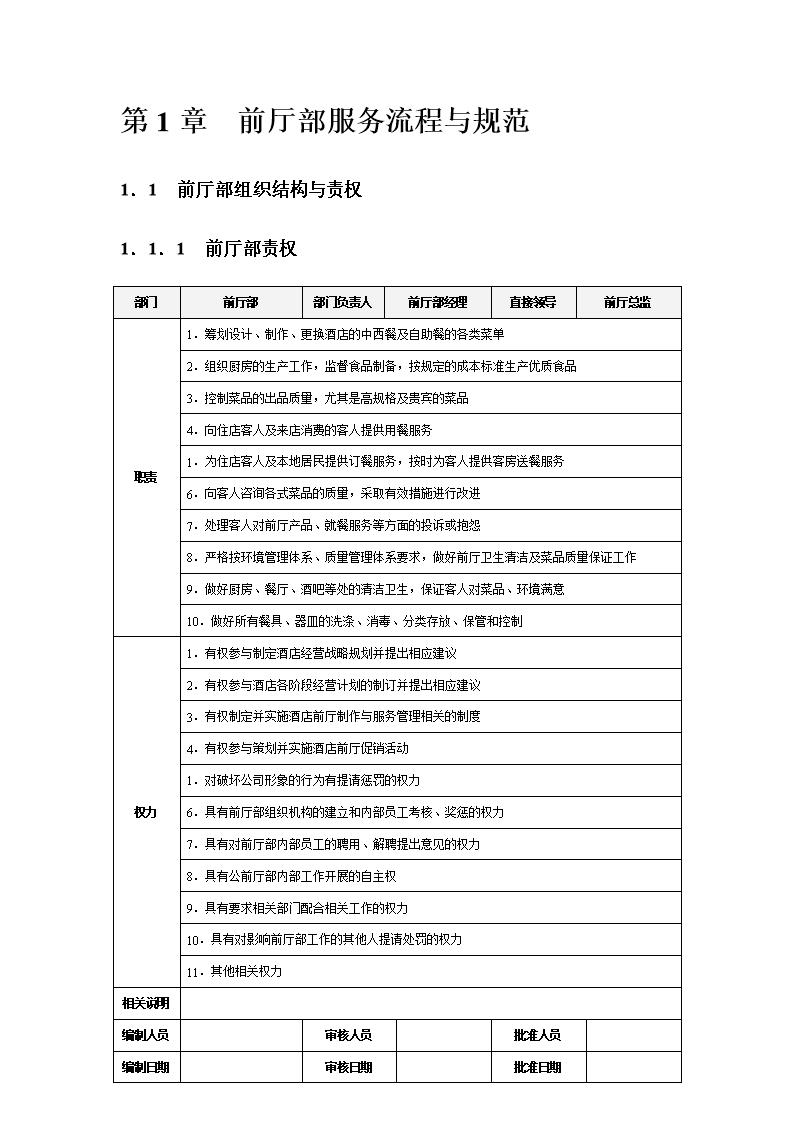 1前厅部组织结构与责权1.1.