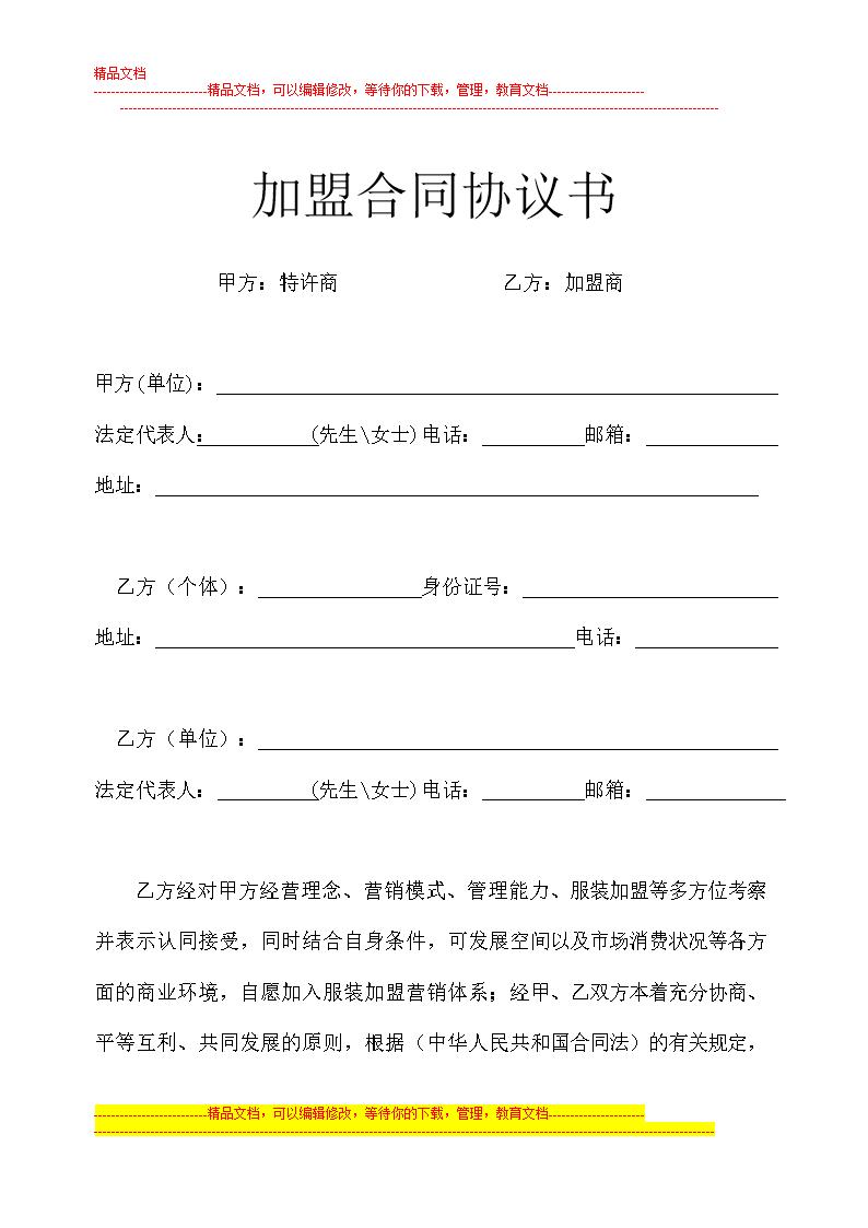 无工作承诺书模板-专利转让协议书范本