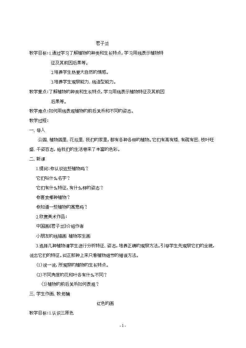 人美版2013年级新闻三小学上册全册美术.doc小学教案曹县图片