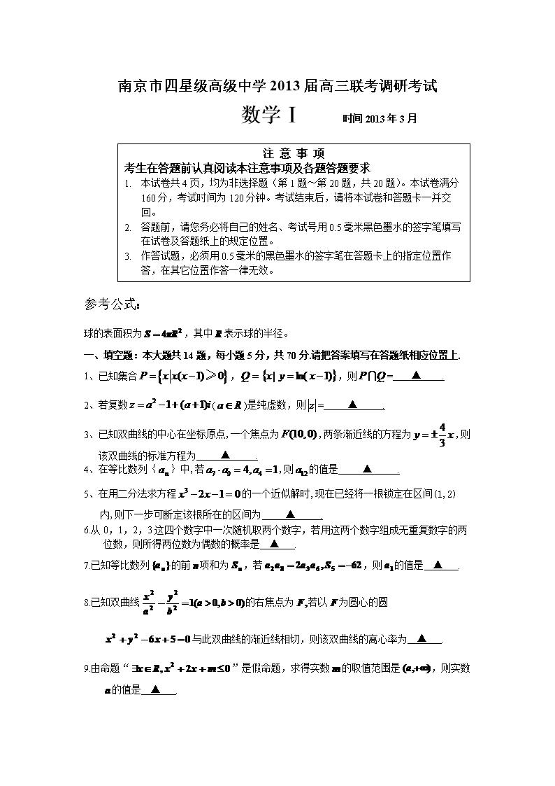 江苏省南京市四星级高级中学(届高三联考v高三中生初女高音与议员图片