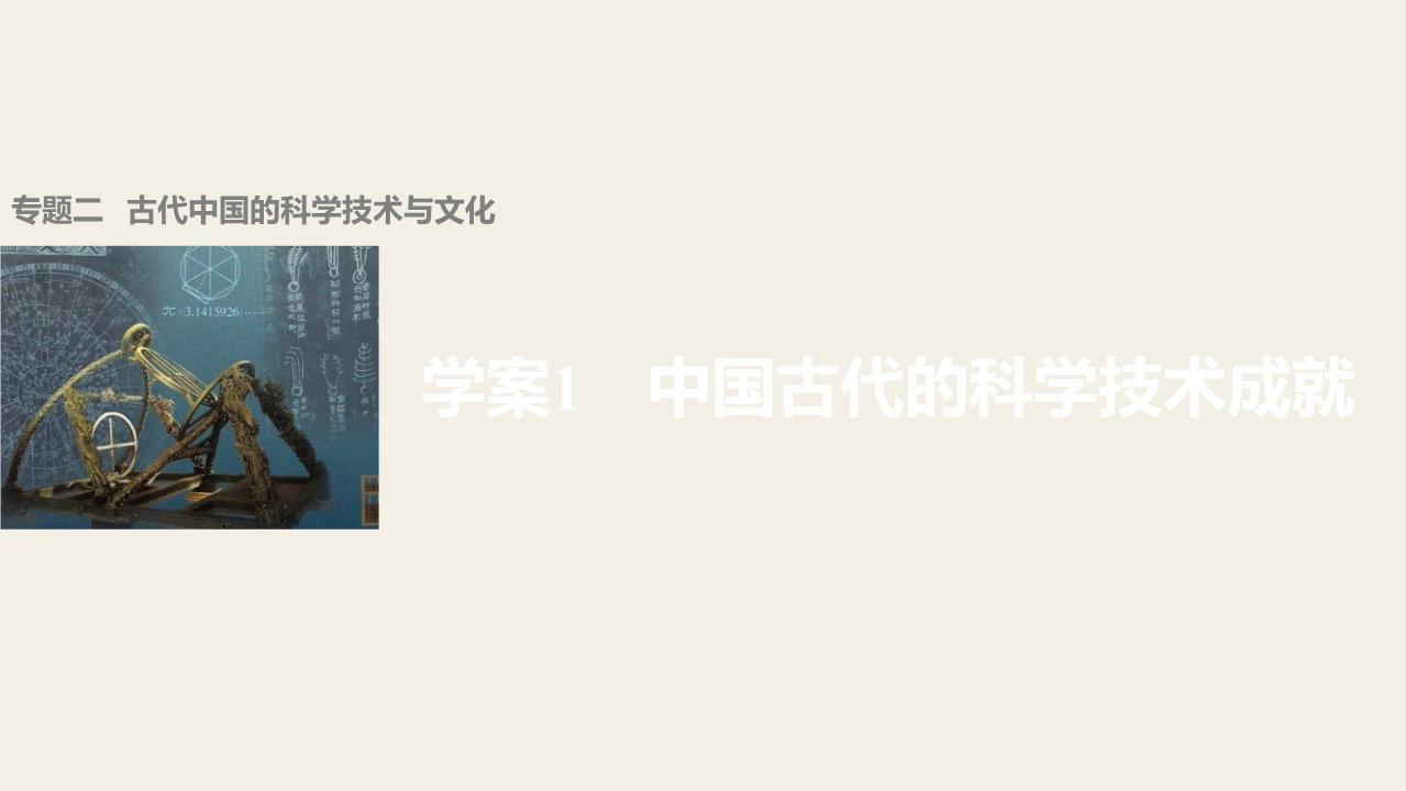 秦朝 b.汉朝c.宋朝 d.