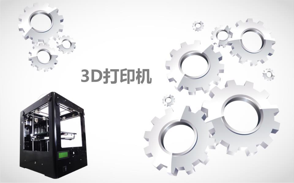 3d打印机使用说明预案.ppt