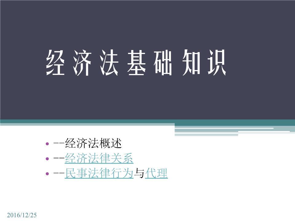 经济法基础与实务作者汤先主编第一章经济法导论课件.ppt