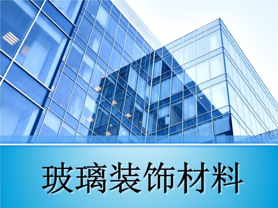 新型玻璃ppt讲述.ppt图片