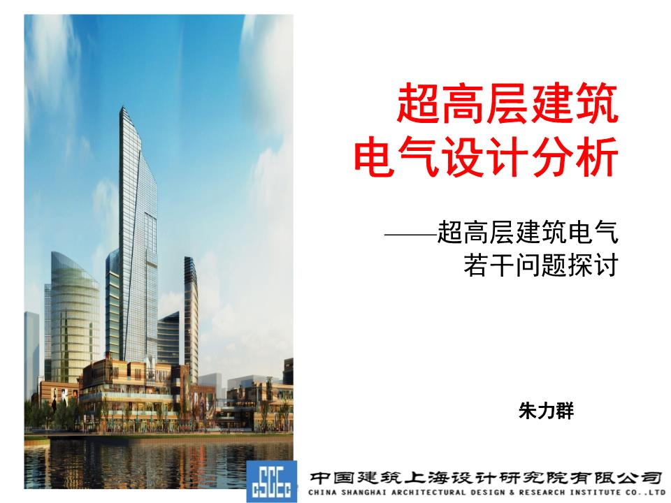 超高层建筑材料v材料电气.ppt版面设计目录图片