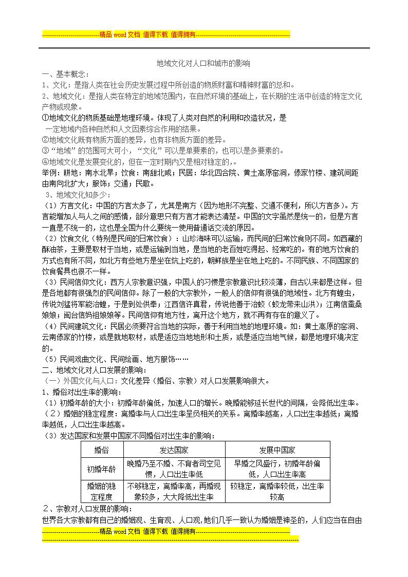 人口文化进校园手抄报_人口文化定义