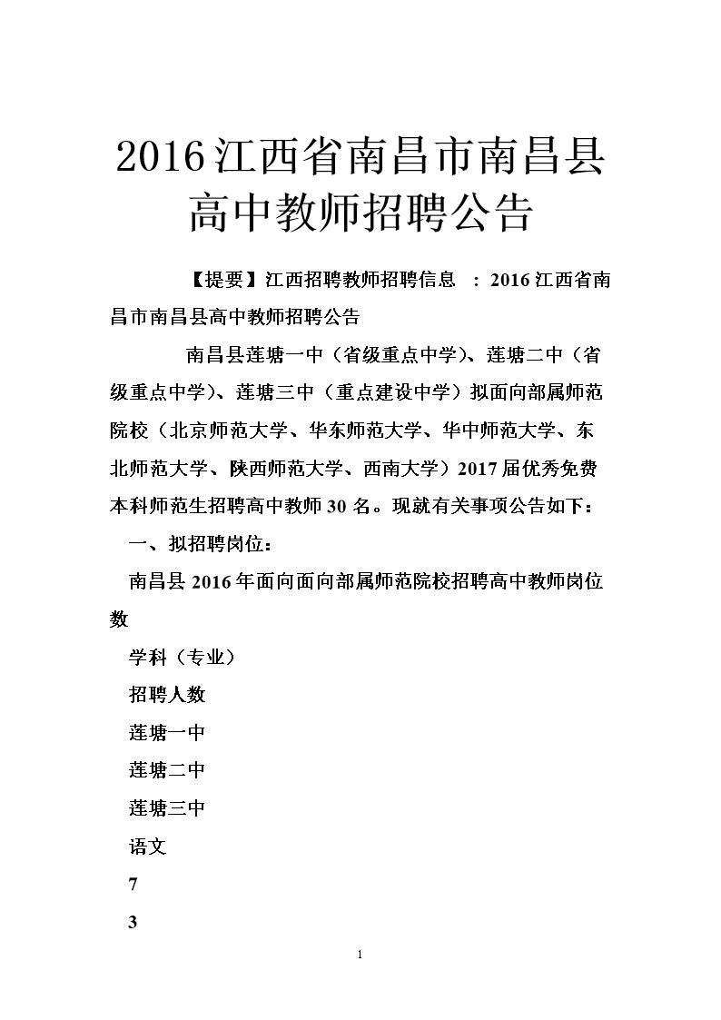 2016江西省南昌市南昌县教师高中辅导公告.d老师高中招聘图片