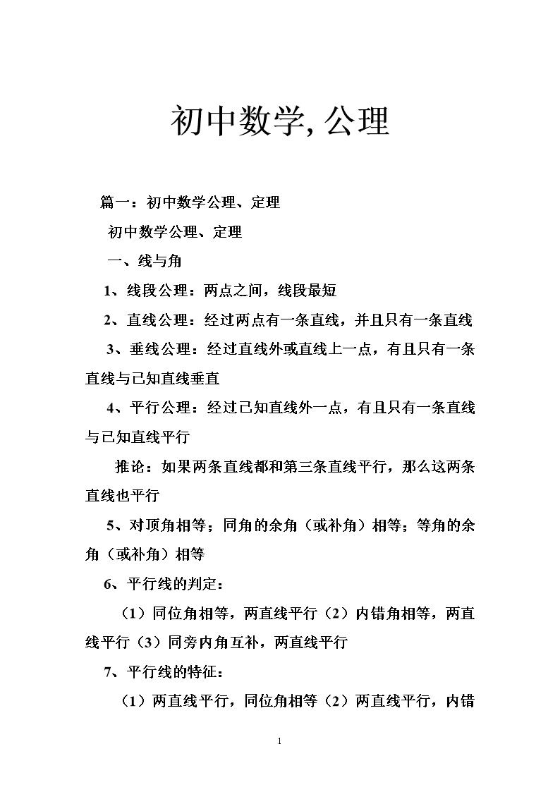 数学潮流,公理.doc初中生初中韩版班服图片
