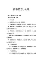 初中课本,公理.doc数学物理初中青岛图片