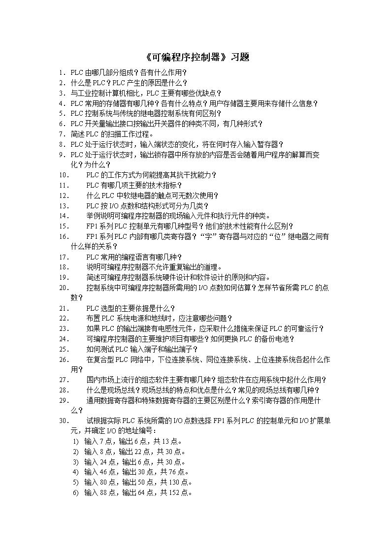 plc期末考试题.doc