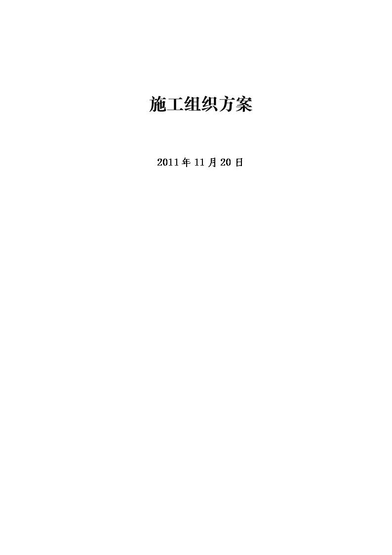 光缆施工组织设计.doc