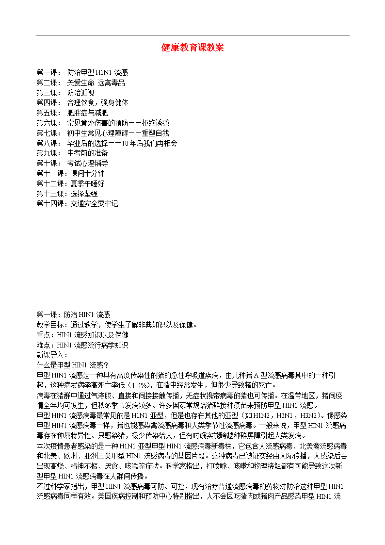 邯郸市武安市v中学中学九年级体育a中学教育课电话私立宁波初中部图片