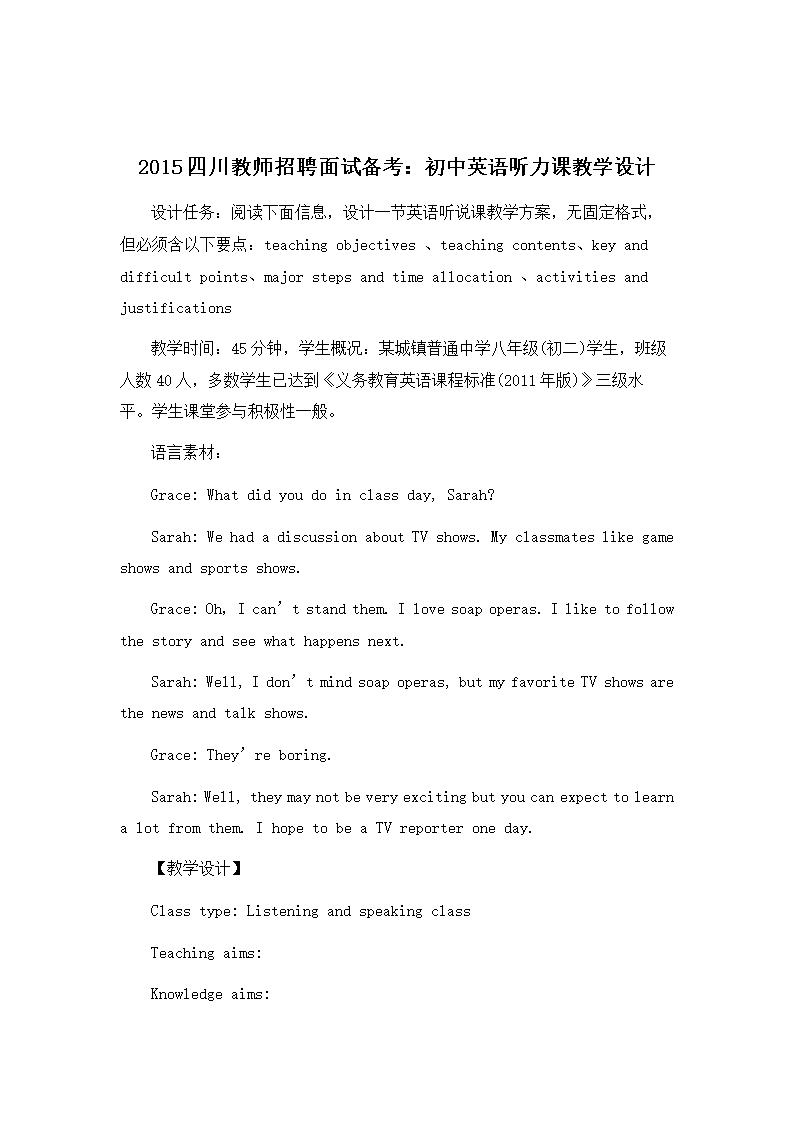 《四川初中v初中面试教学:备考英语听力课教师济南市初中图片