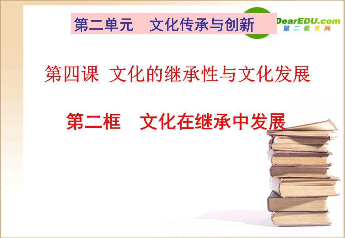 高中政治 文化生活第四单元第二节文化在继承中发展课件 新人教版必修