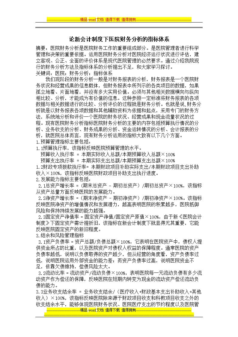 论新会计制度下医院财务分析的q指标体系 黄玮.doc