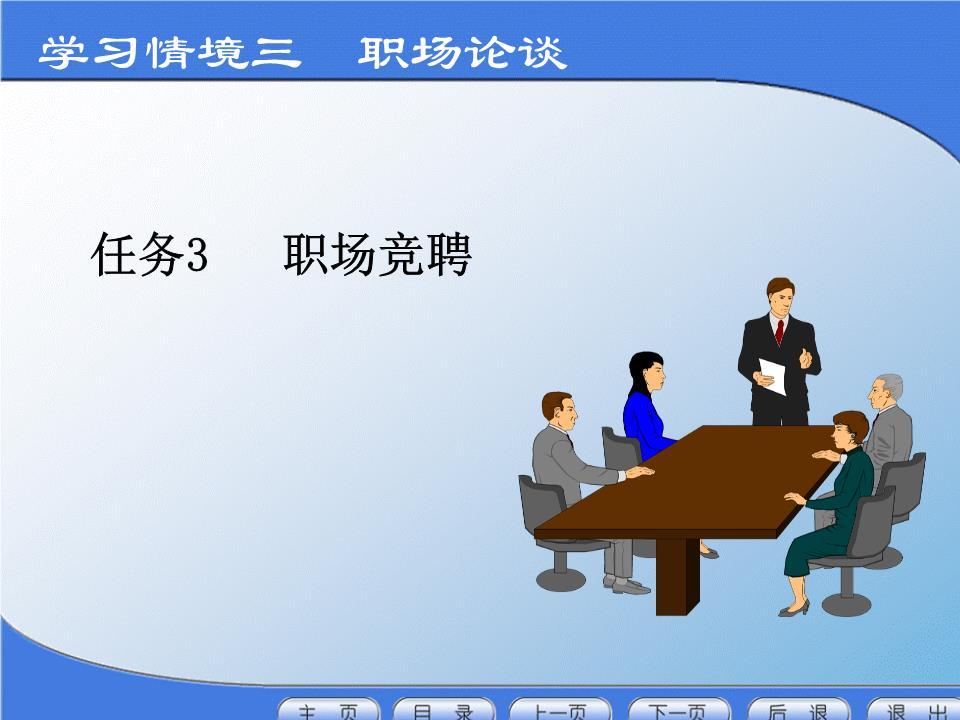 应用写作与口教学课件坚果潘桂云作者3-3课课件类的酸价v坚果步奏视频图片