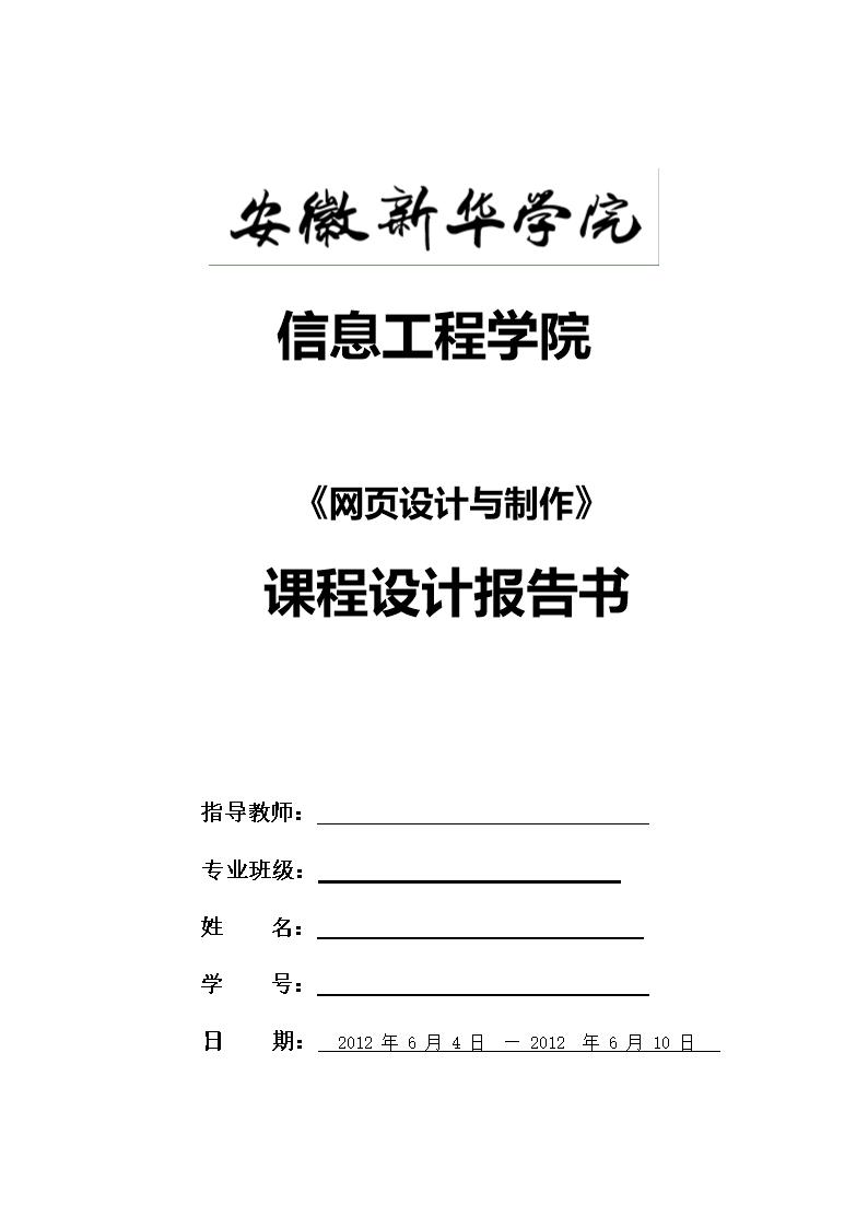 《课程设计报告书格式 .doc
