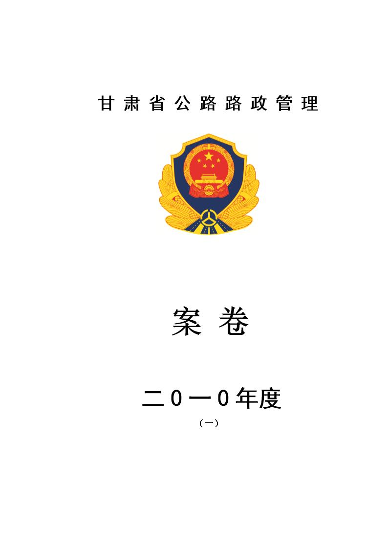 >  工作总结                        甘肃省公路路政管理案卷二0一0