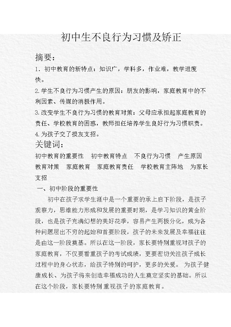 《2014初中生不良行为习惯及矫正.doc初中滨州v行为成绩查询图片