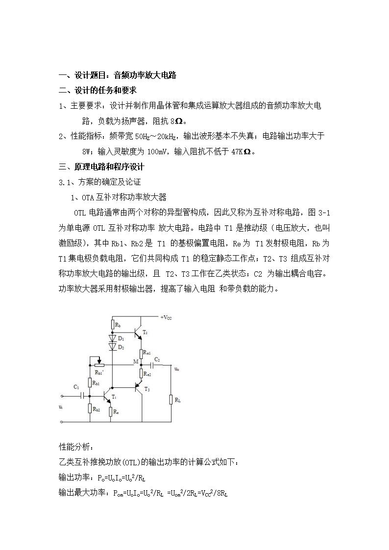 音频功率放大电路课程设计报告音频功率放大电路课程设计报告.doc