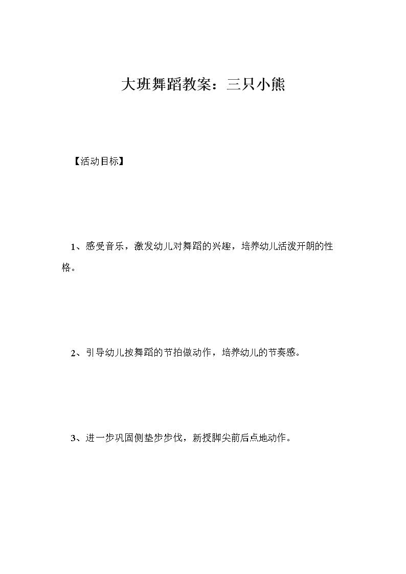 师范大班教案:三只小熊.doc华东教材舞蹈初中数学电子图片
