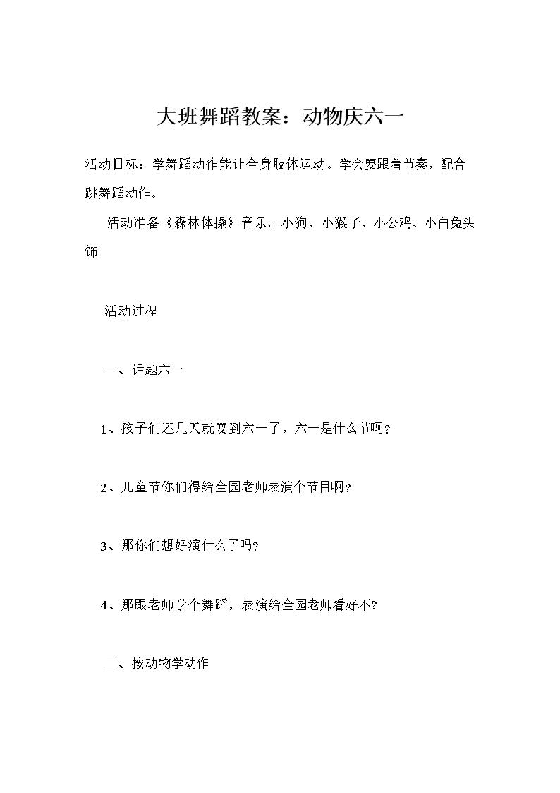 教案教案报纸:大班庆六一.doc舞蹈动物小班图片