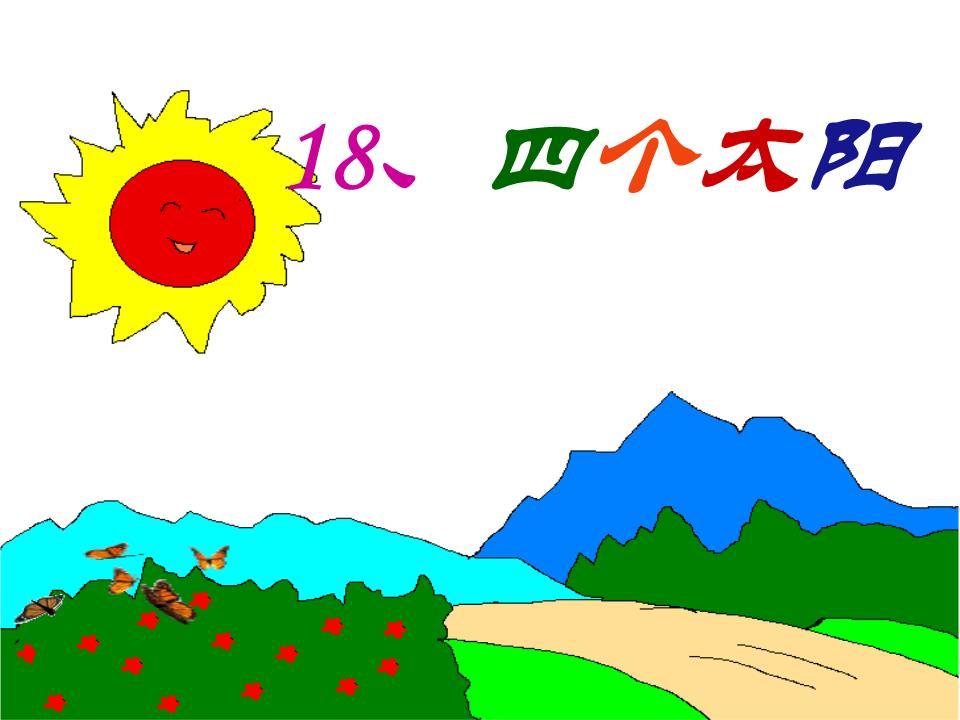 18,四个太阳2.pptx